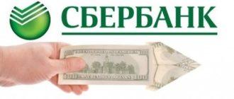 Сбербанк, перевод средств