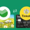 Пополнение карты Тинькофф через банкомат Сбербанка: пошаговое руководство и особенности