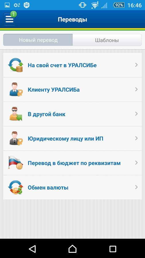 Уралсиб Банк мобильное приложение