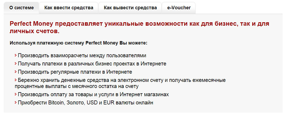 Возможности системы Perfect Money