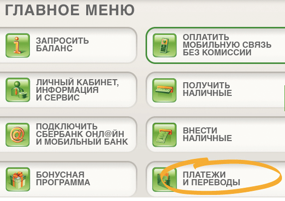 Выбрать в меню пункт Переводы и платежи
