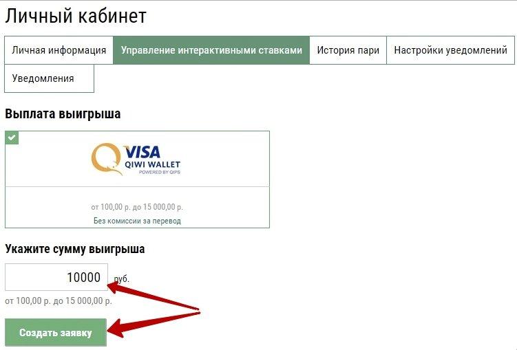Изображение - Лига ставок вывод денег на карту vyplata-vyigrysha